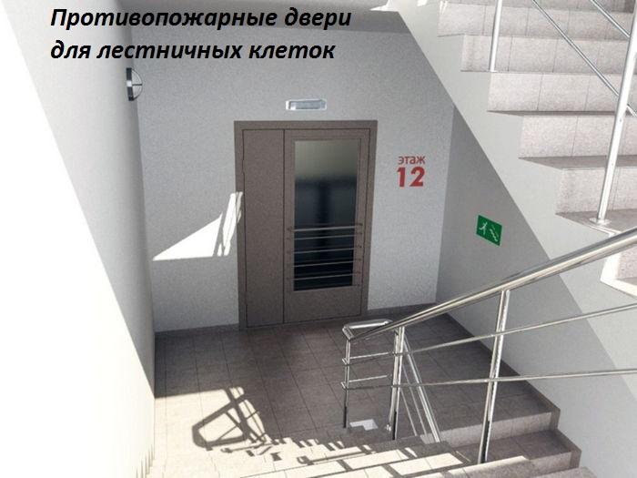 Противопожарные для лестничных клеток