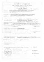 Сертификат на противопожарную вату