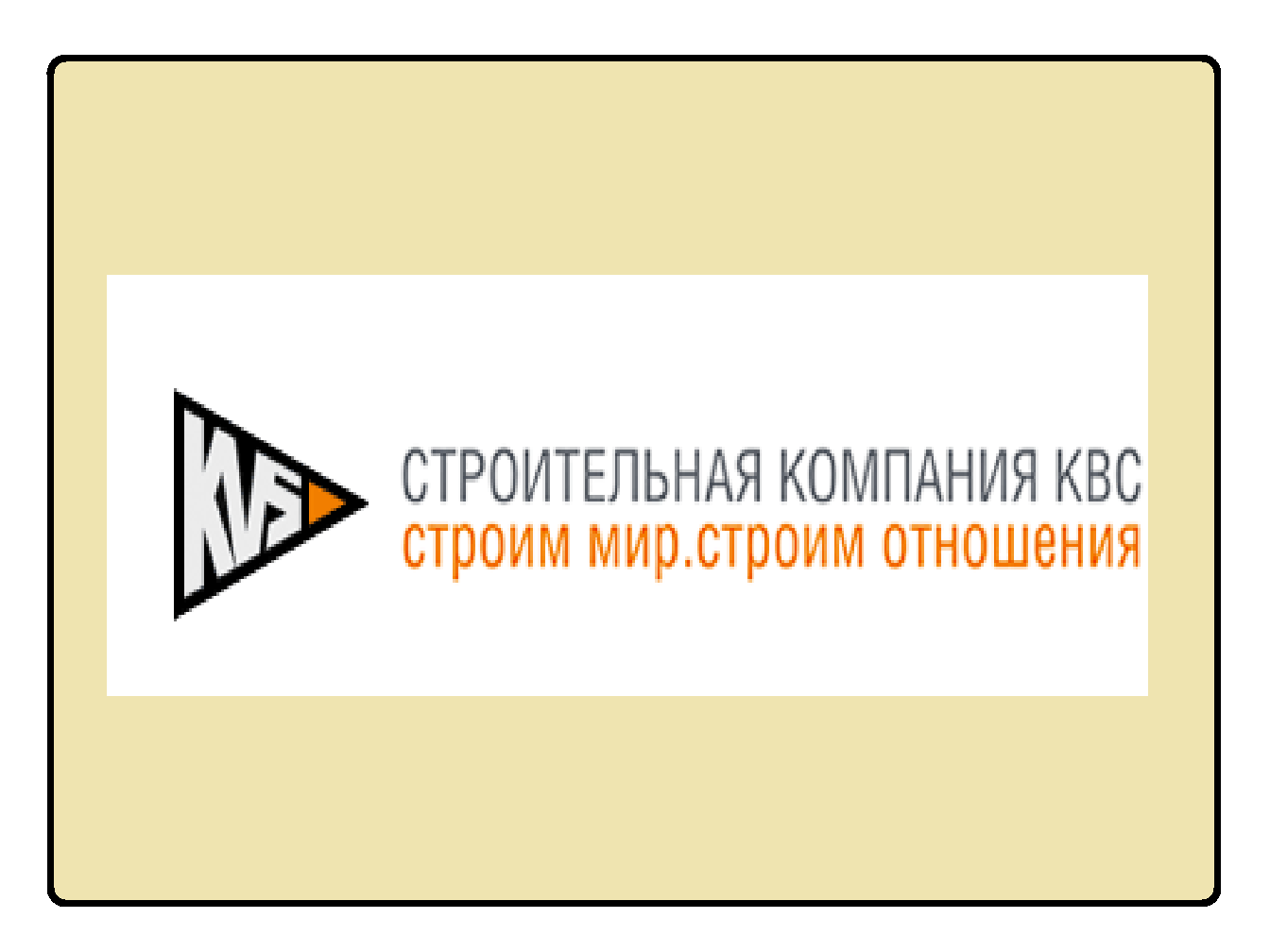 КВС СПб