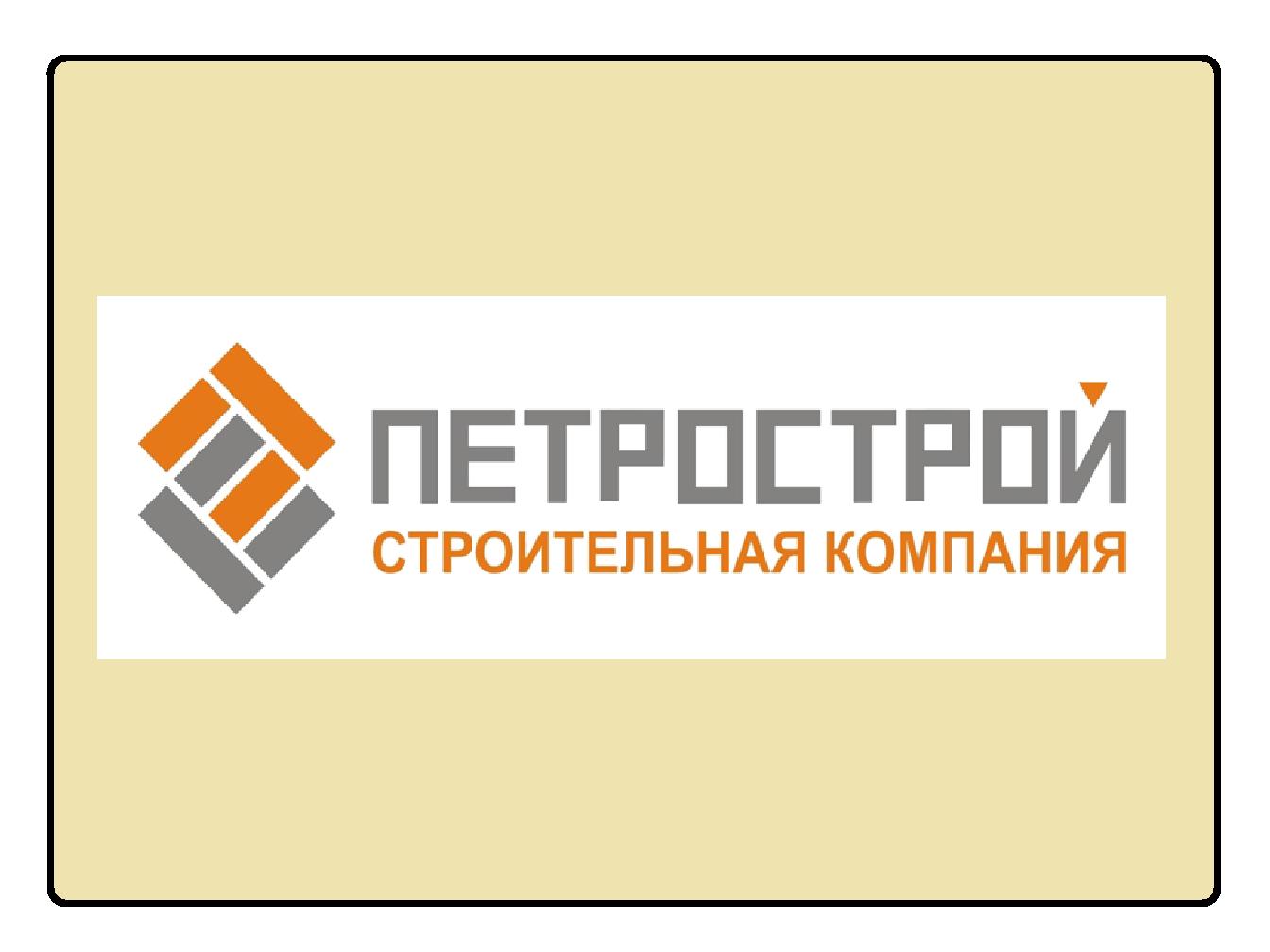 Петрострой СПб