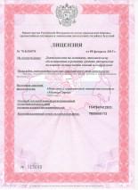 лицензия на монтаж противопожарных дверей