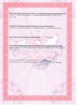 лицензия на монтаж противопожарных дверей 2