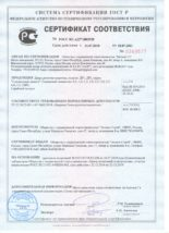 Сертификат Рентген
