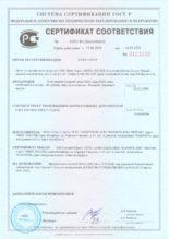 Сертификат соответствия кхн, кхо